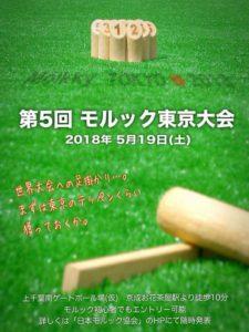 モルック東京大会