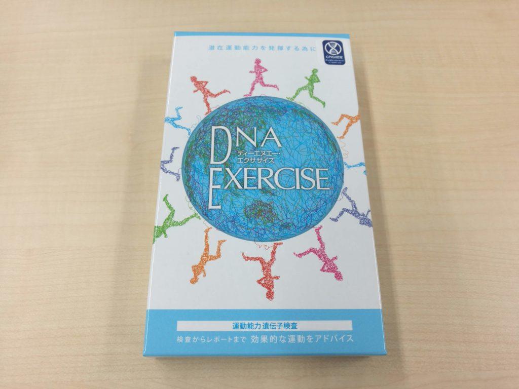 エクササイズ遺伝子検査キット