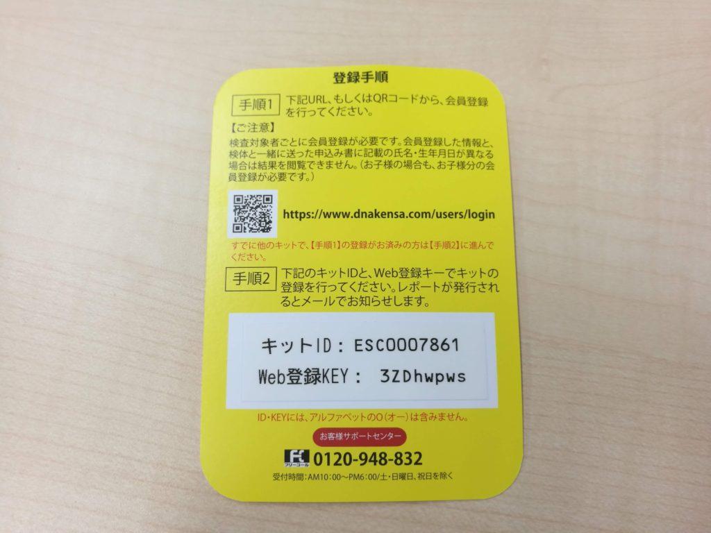 WEB登録カード