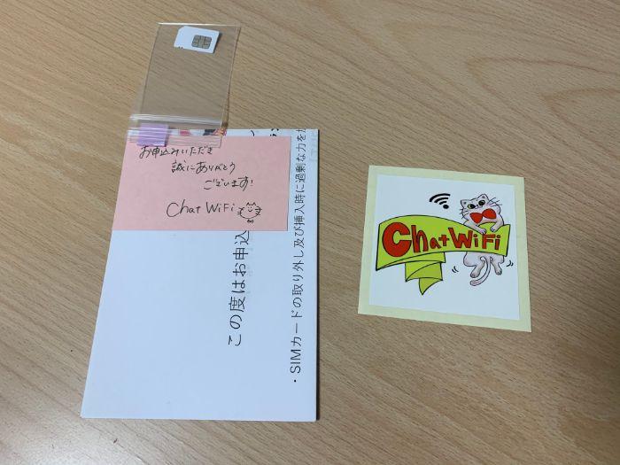 ChatWiFI SIM同梱物