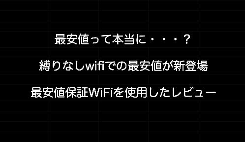 最安値保証WiFiレビュー