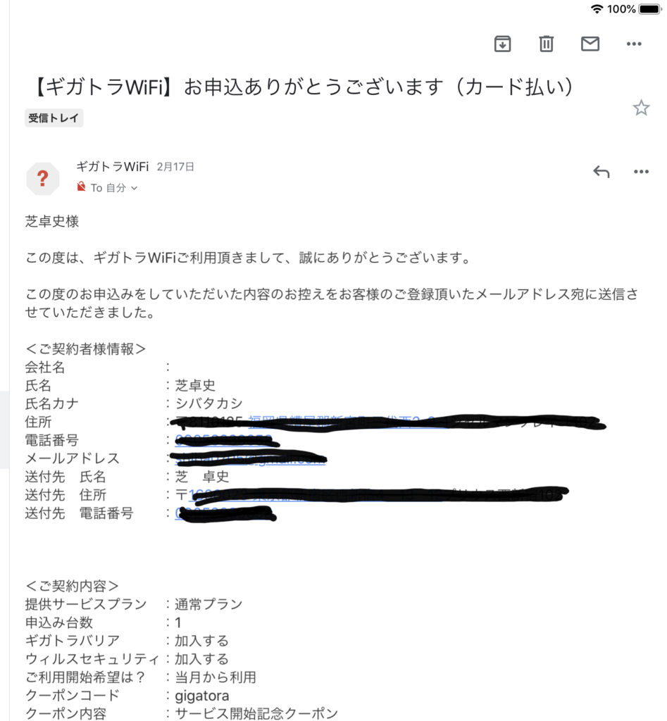 ギガトラWiFi申込み完了メール