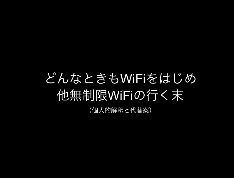 無制限WiFiの行く末