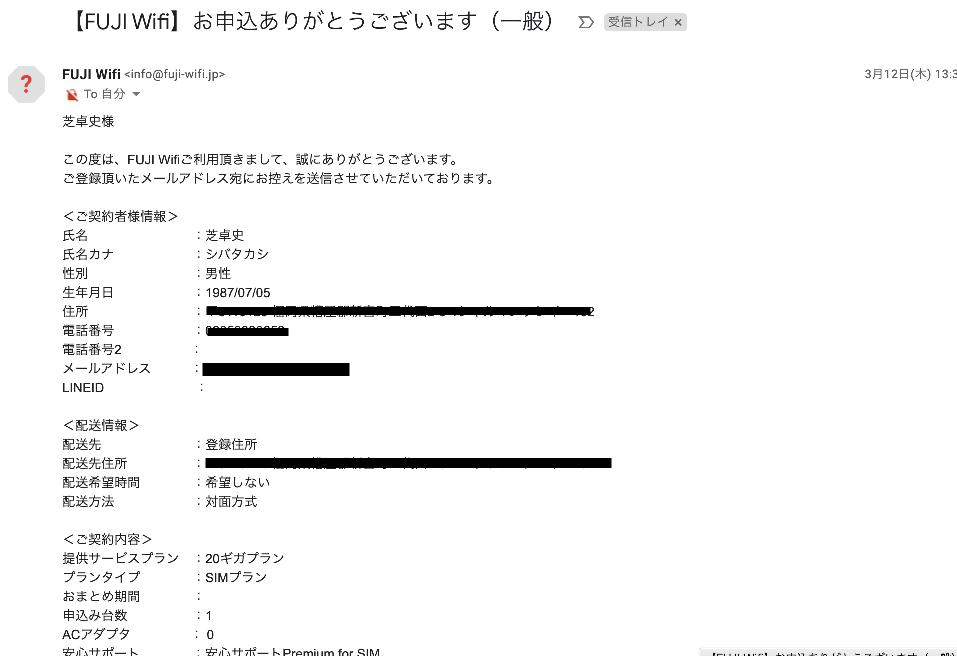 FUJI WiFi申込み完了メール